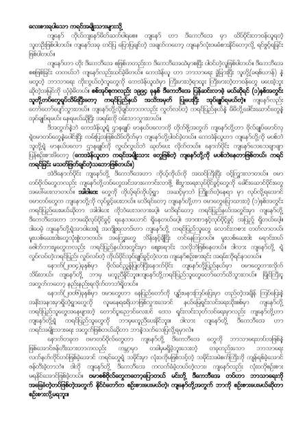 DKBA CRY-OUT_Page_1